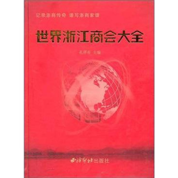 商品详情 - 世界浙江商会大全 - image  0