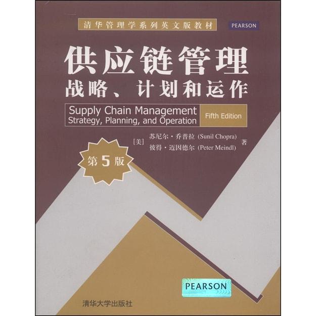 商品详情 - 清华管理学系列英文版教材·供应链管理:战略、计划和运作(第5版) - image  0