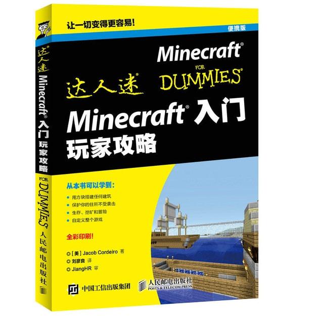 商品详情 - Minecraft入门 玩家攻略 - image  0