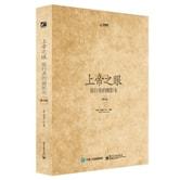 上帝之眼:旅行者的摄影书(第2版 全彩)
