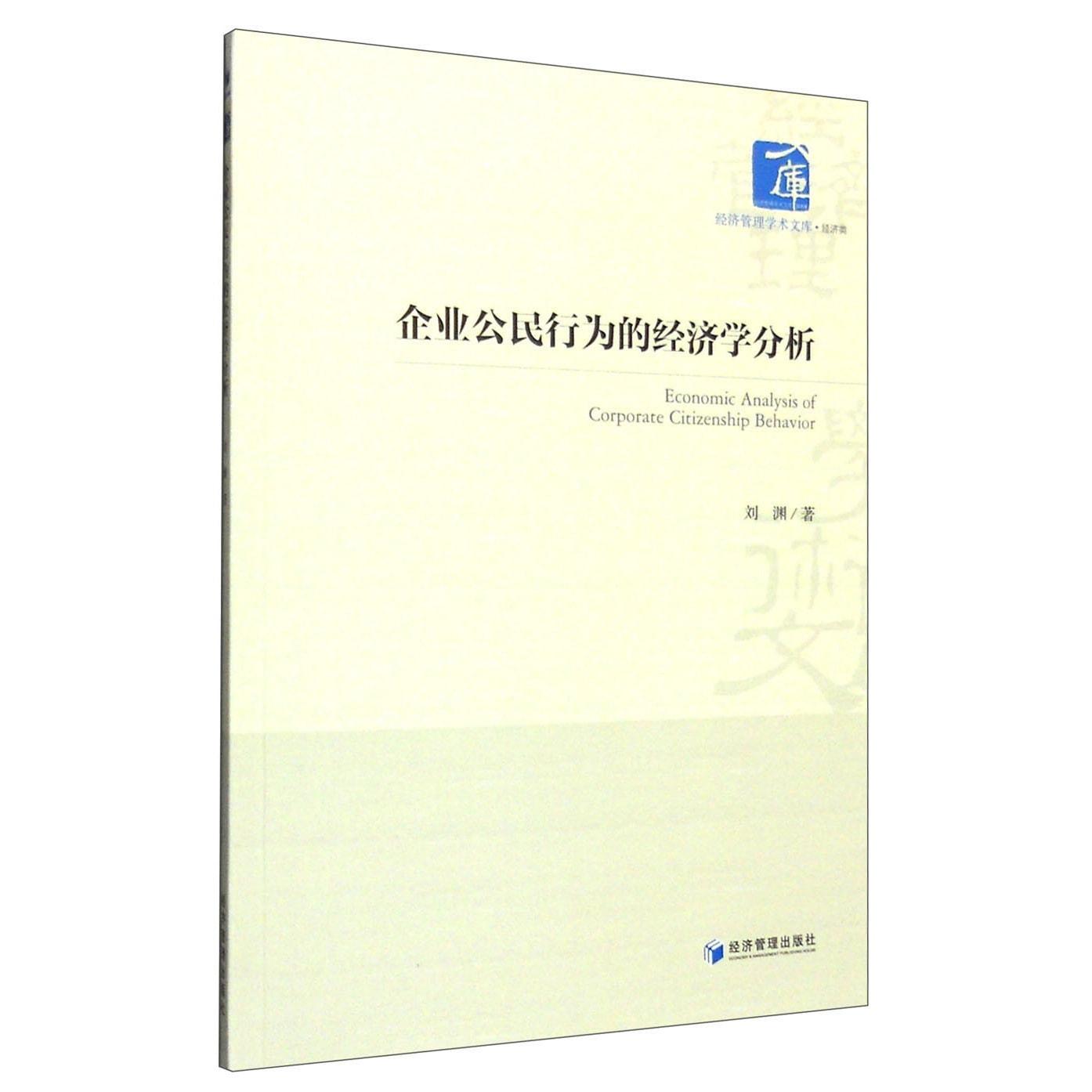 经济管理学术文库·经济类:企业公民行为的经济学分析 怎么样 - 亚米网