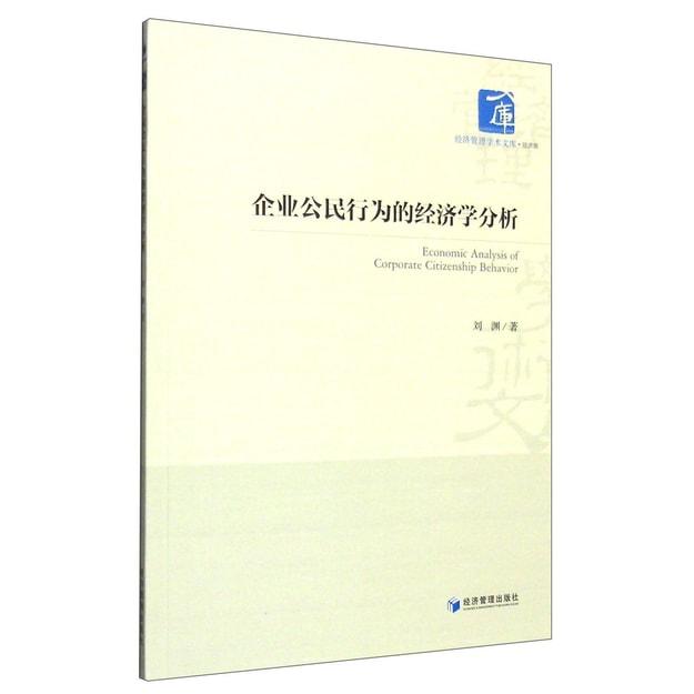 商品详情 - 经济管理学术文库·经济类:企业公民行为的经济学分析 - image  0