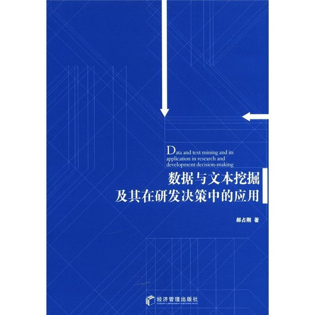 商品详情 - 数据与文本挖掘及其在研发决策中的应用 - image  0
