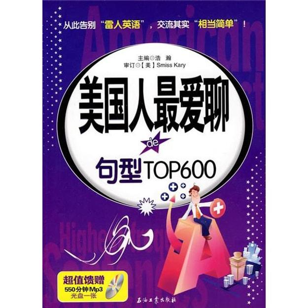 商品详情 - 美国人最爱聊的句型TOP600(附MP3光盘1张) - image  0