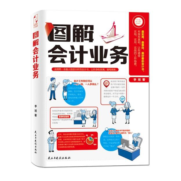 商品详情 - 图解会计业务 - image  0