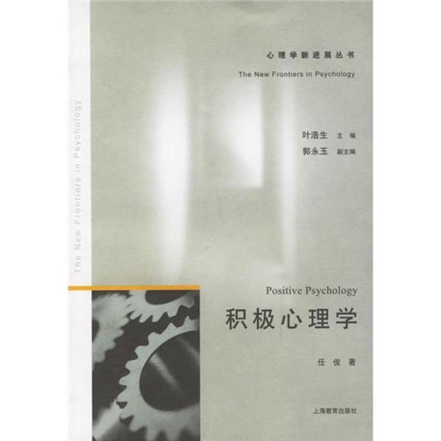 商品详情 - 积极心理学 - image  0