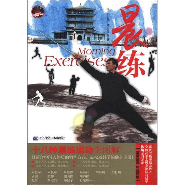 商品详情 - 晨练(附DVD光盘1张) - image  0