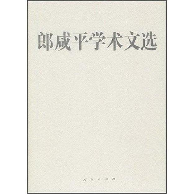 商品详情 - 郎咸平学术文选(共2册) - image  0