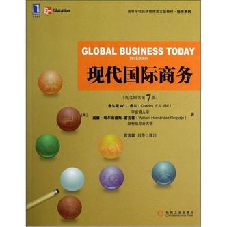 现代国际商务(英文版·原书第7版)