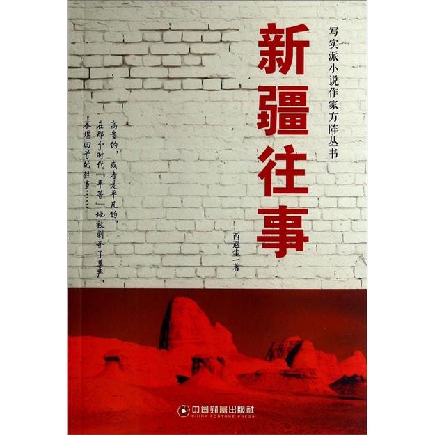 商品详情 - 写实派小说作家方阵丛书:新疆往事 - image  0