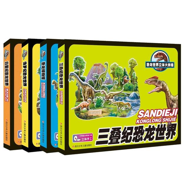 商品详情 - 恐龙世界立体大拼插(套装共4册) - image  0