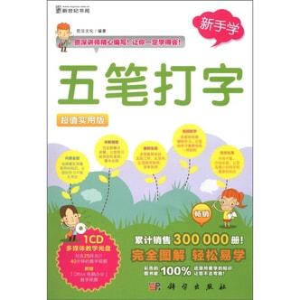 新手学:五笔打字(超值实用版)(附CD-ROM光盘1张)