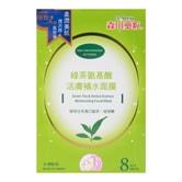 台湾森田药妆 绿茶氨基酸活肤补水面膜 8片入