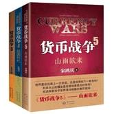 货币战争系列(套装共3册3-5卷)