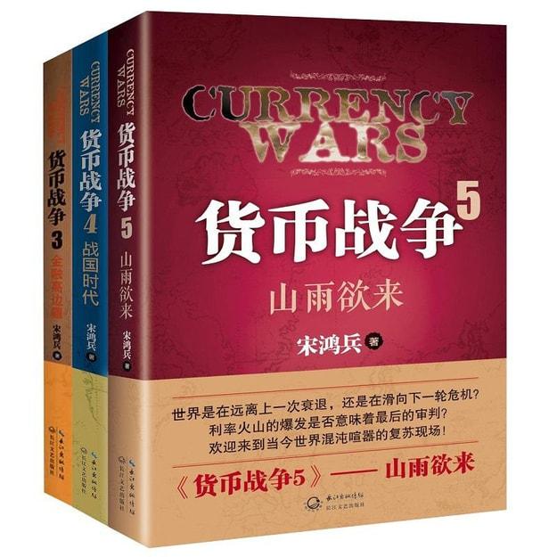 商品详情 - 货币战争系列(套装共3册3-5卷) - image  0