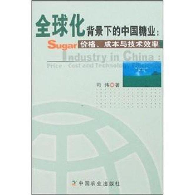 商品详情 - 全球化背景下的中国糖业:价格、成本与技术效率 - image  0