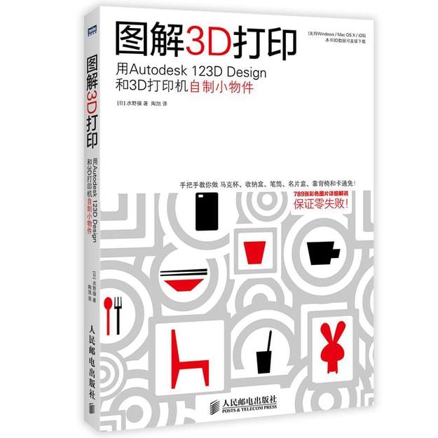 商品详情 - 图解3D打印:用Autodesk 123D Design和3D打印机自制小物件 - image  0