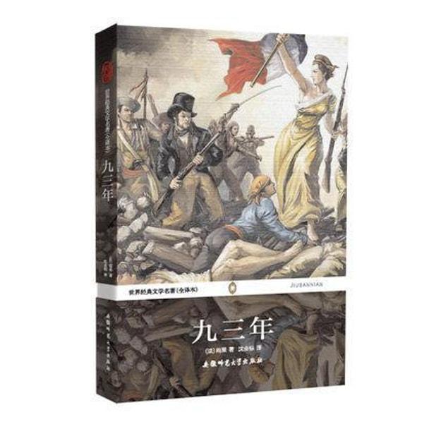 商品详情 - 世界经典文学名著(全译本):九三年 - image  0