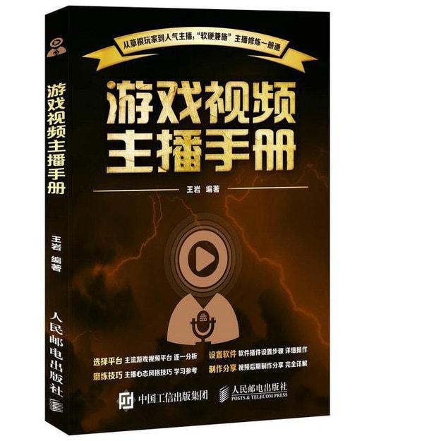 商品详情 - 游戏视频主播手册 - image  0