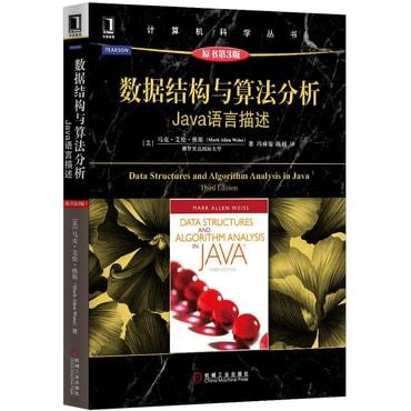 数据结构与算法分析:Java语言描述(原书第3版)