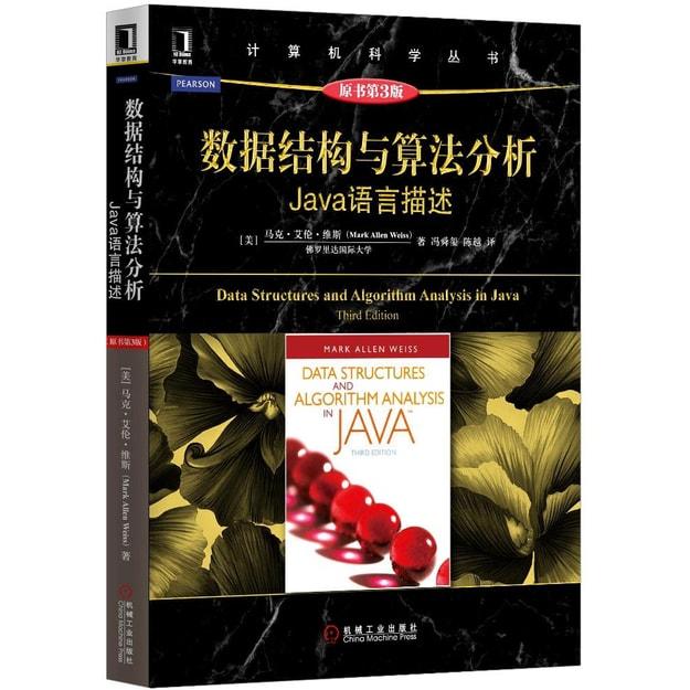 商品详情 - 数据结构与算法分析:Java语言描述(原书第3版) - image  0