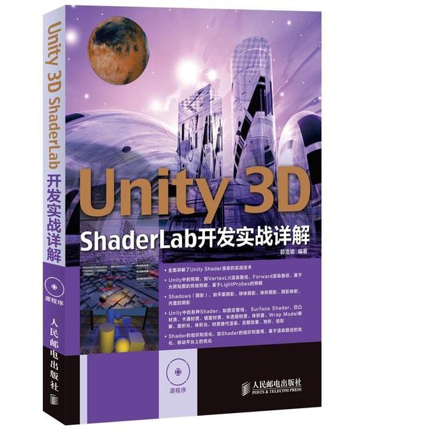 商品详情 - Unity 3D ShaderLab开发实战详解 - image  0