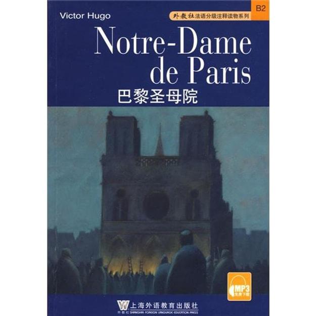 商品详情 - 外教社法语分级注释读物系列:巴黎圣母院 - image  0