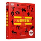 DK人类的思想百科丛书:心理学百科