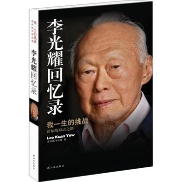 李光耀回忆录:我一生的挑战(新加坡双语之路)