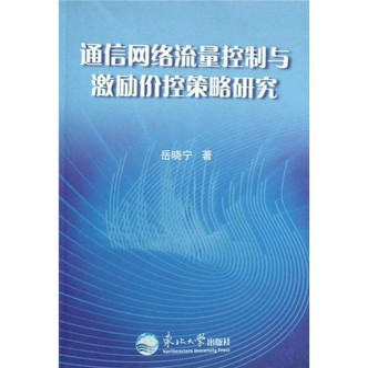 通信网络流量控制与激励价控策略研究
