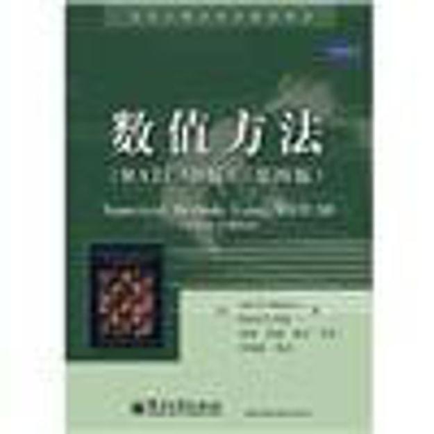 商品详情 - 国外计算机科学教材系列:数值方法(MATLAB版)(第4版) - image  0