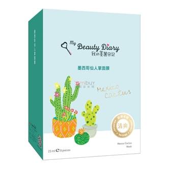 台湾我的美丽日记 墨西哥仙人掌面膜 8片入