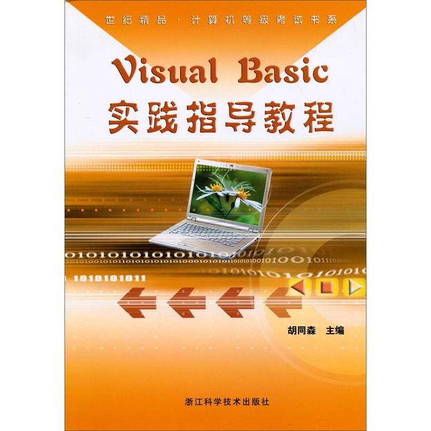 商品详情 - 世纪精品计算机等级考试书系:Visual Basic实践指导教程(附光盘) - image  0