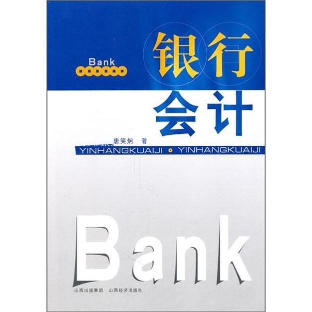 商品详情 - 银行会计 - image  0