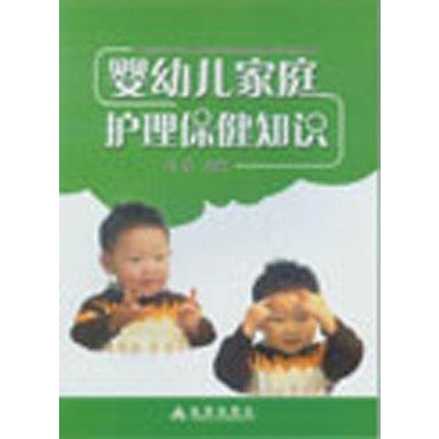 商品详情 - 婴幼儿家庭护理保健知识 - image  0
