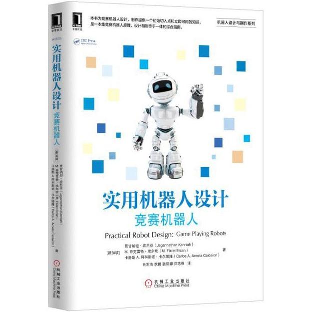 商品详情 - 实用机器人设计 竞赛机器人 - image  0