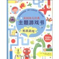 英国幼儿经典主题游戏书:男孩游戏