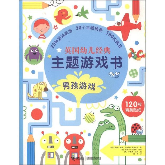 商品详情 - 英国幼儿经典主题游戏书:男孩游戏 - image  0