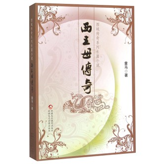 西域传奇系列长篇小说:西王母传奇