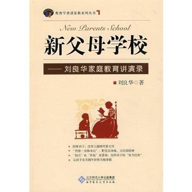 商品详情 - 新父母学校:刘良华家庭教育讲演录(附光盘1张) - image  0