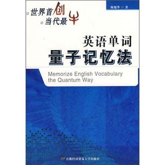 英语单词量子记忆法