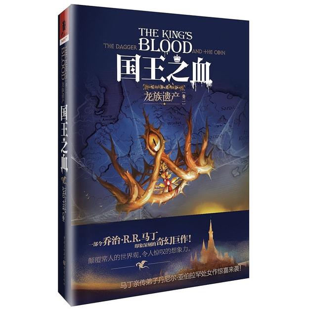 商品详情 - 龙族遗产(2)国王之血 - image  0