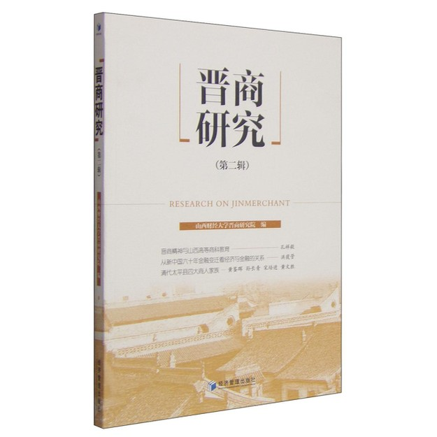 商品详情 - 晋商研究(第二辑) - image  0
