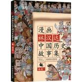 漫画林汉达中国历史故事集:东汉(上)