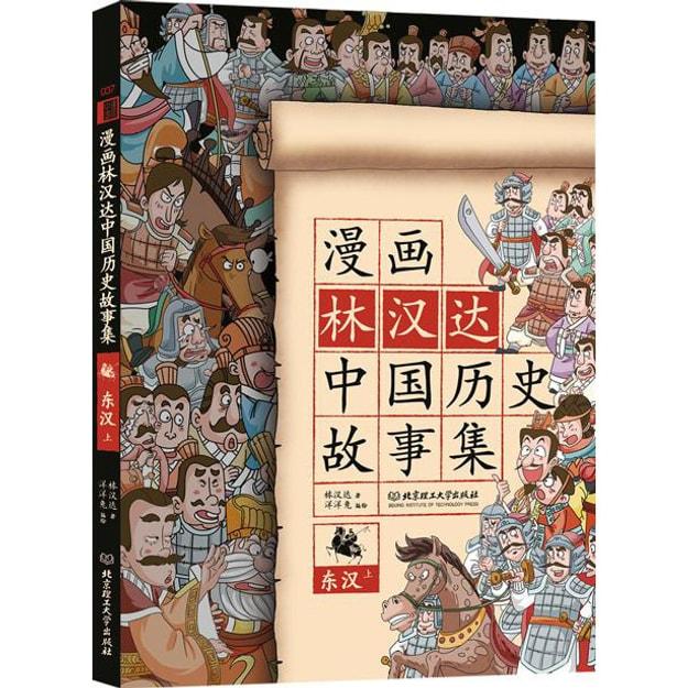 商品详情 - 漫画林汉达中国历史故事集:东汉(上) - image  0