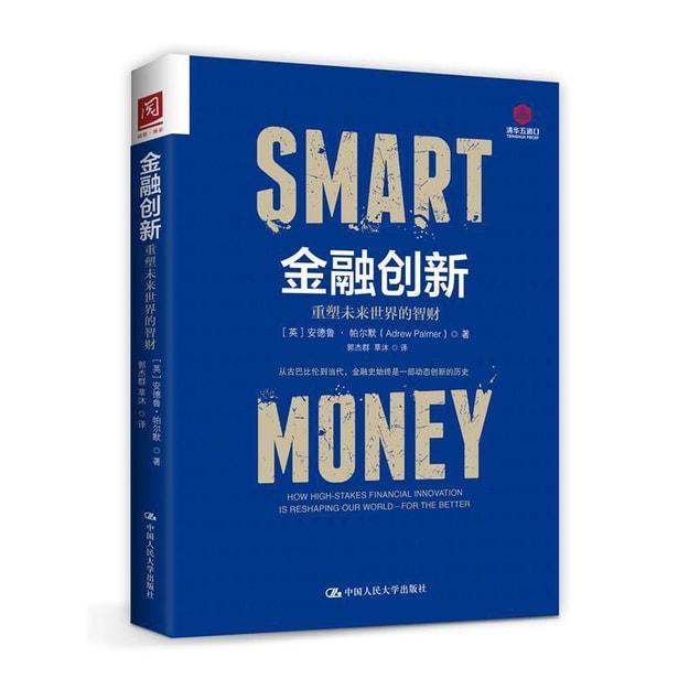 商品详情 - 金融创新:重塑未来世界的智财 - image  0