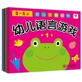 邦臣小红花·0-4岁 幼儿益智游戏 幼儿语言游戏(套装全4册)