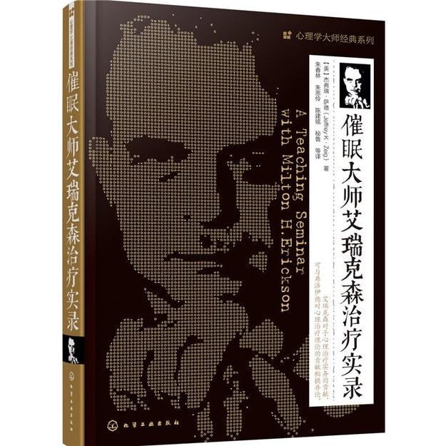 商品详情 - 催眠大师艾瑞克森治疗实录 - image  0