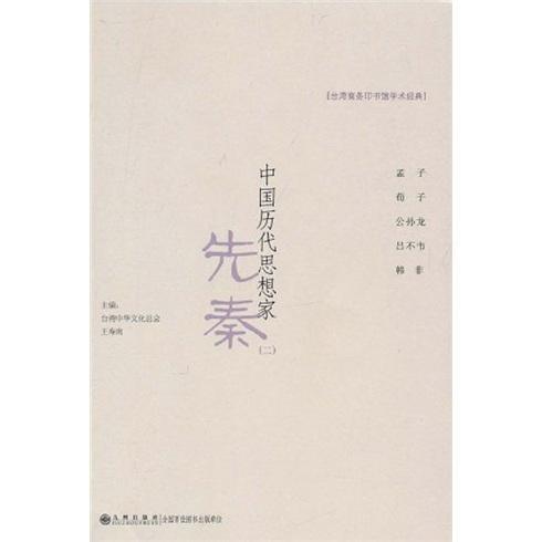 中国历代思想家:先秦(2) 怎么样 - 亚米网