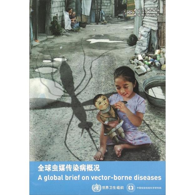 商品详情 - 全球虫媒传染病概况 - image  0
